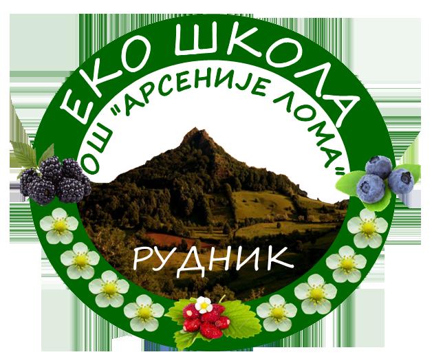 """EKO ШКОЛА """"АРСЕНИЈЕ ЛОМА"""" Очување животне средине, еколошке радионице,наставни садржаји који су релевантни за развој еколошке свести."""